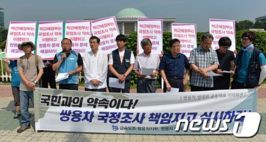 [사진]쌍용차 국정조사 촉구 실시 기자회견