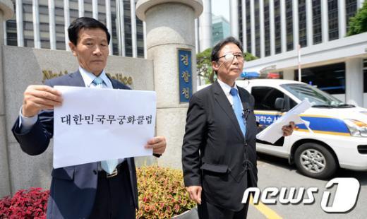 [사진]전·현직 경찰, 국정원 사건 재발방지책 마련 촉구