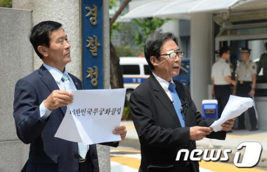 [사진]전현직 경찰, 국정원사건 재발방지책 마련 촉구