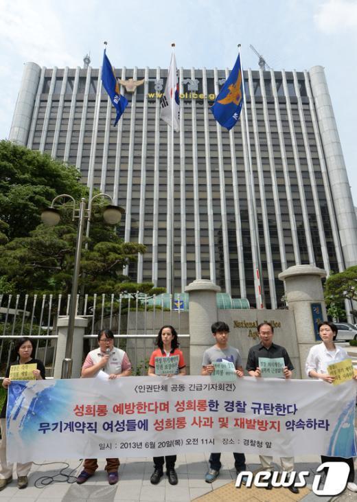 """[사진]""""무기계약직 여성들에 성희롱 사과 촉구"""""""