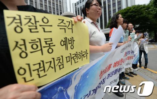 """[사진]""""경찰은 성교육과 성희롱 예방교육을 구별하라"""""""