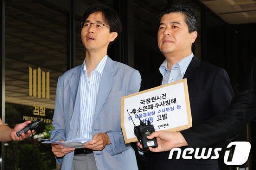 [사진]참여연대, 국정원 사건 축소·은폐 가담 경찰 고발