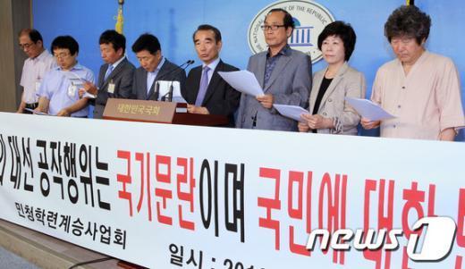 """[사진]""""대선 공작행위는 국기문란 사건"""""""