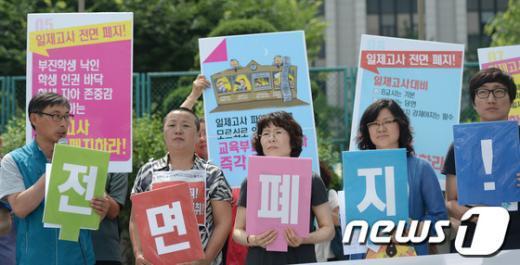 """[사진]""""특권-경쟁교육 완전 폐기를 위한 농성 돌입"""""""