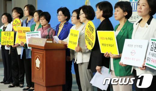 """[사진]""""국정원 사태"""" 국정조사 촉구하는 민주당 女 의원들"""