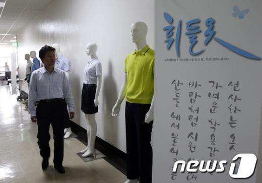 """[사진]국회에 전시된 """"휘들옷"""""""