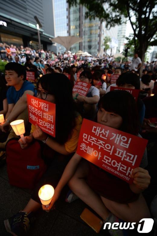 """[사진]""""국정원 사건"""" 촛불 규탄"""