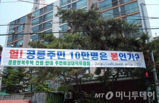 노원구 공릉주민 행복주택 반대 현수막/머니투데이DB