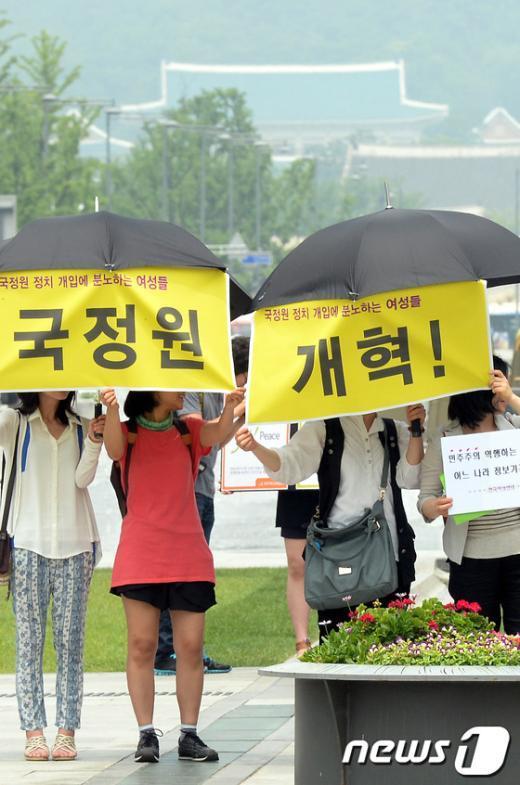 """[사진]""""국정원 개혁"""""""