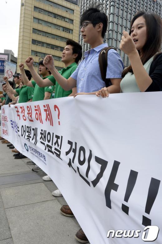 """[사진]""""국정원 해체? 국가안보는 누가 책임지나"""""""