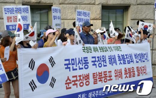 [사진]국정원 해체 촛불집회 반대 기자회견
