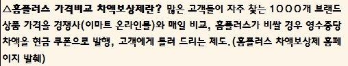 '도성환 호' 홈플러스의 이상한 '10원 경쟁'