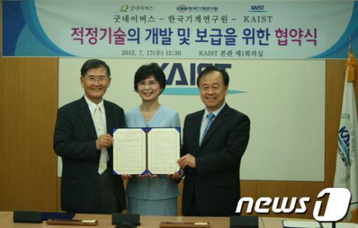 [사진]굿네이버스·KAIST·한국기계연구원 업무협약
