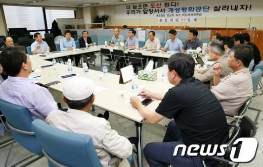 """[사진]개성공단 비대위, """"더 늦으면 도산!"""""""