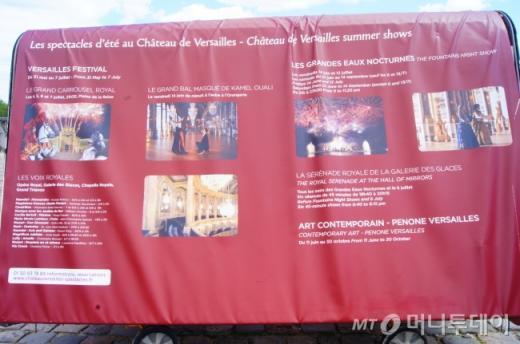 ↑베르사유에서 열리고있는 여러가지 공연들에 대한 설명이 붙었는 현수막. ⓒ사진=송원진