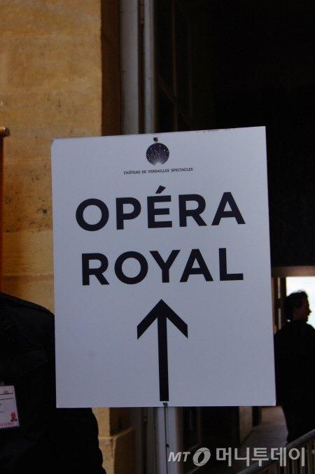 ↑ 베르사유 궁전입구에서 오페라 로얄극장으로 가는 길을 찾기는 너무 힘들었다. 우여곡절 끝에 발견한 이정표가 너무 반가웠다. ⓒ사진=송원진