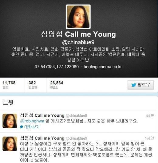 심영섭 대구사이버대 교수 트위터.  News1