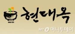 """현대옥 """"1등주의로 최고 국밥프랜차이즈 될 것"""""""
