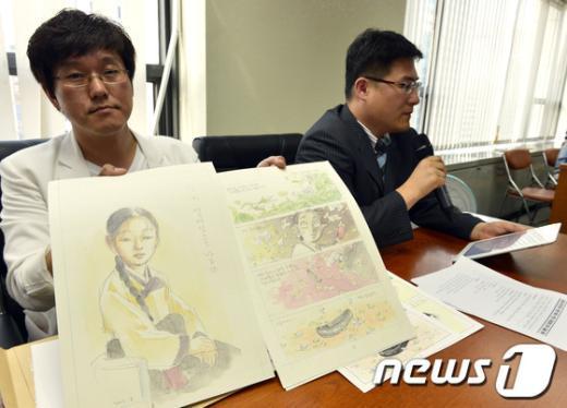 [사진]국제만화페스티벌에 출품할 위안부 만화 원고 공개