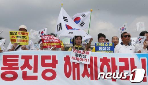 """[사진]보수단체 봉기, """"통진당 해체하라"""""""