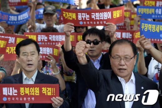[사진]구호 외치는 한국자유총연맹