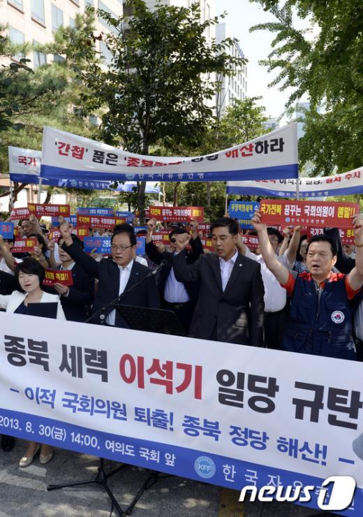[사진]이석기 의원 규탄하는 한국자유총연맹