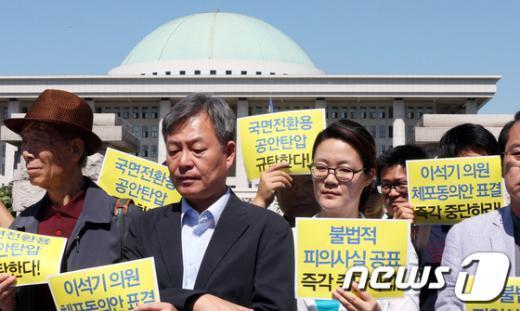 """[사진]공안탄압 대책위 """"체포동의안 처리 즉각 중단하라"""""""