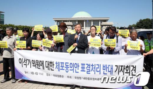"""[사진]""""체포동의안 표결 중단하라"""""""