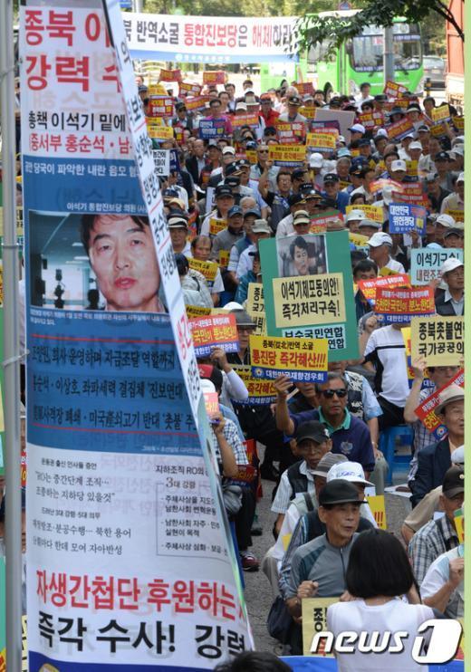 [사진]보수단체, 통진당 앞 이석기 체포동의안 처리 촉구