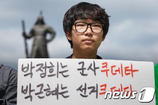 [사진]박근혜 정부 규탄하는 청소년들