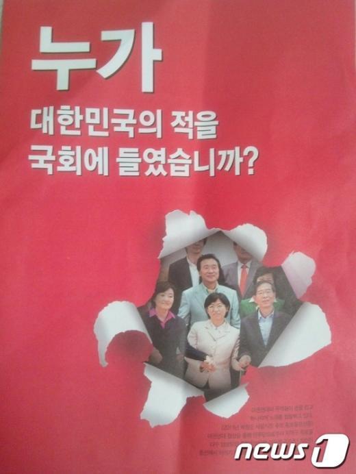 새누리당 추석 홍보물  News1