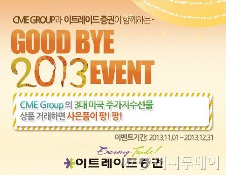 이트레이드證-CME그룹, 'GOOD BYE 2013 EVENT' 공동 진행