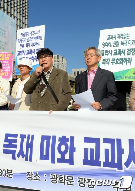 [사진]역사정의실천연대 '전교조 탄압 멈춰라'