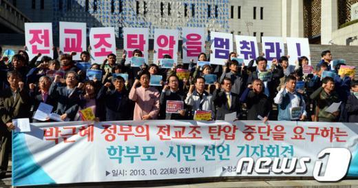 [사진]학부모들 '전교조 탄압 멈춰라'