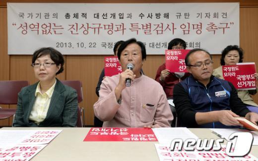 [사진]'국가기관 대선개입 사건, 특검 임명하라'