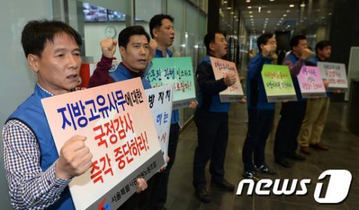[사진]'국정감사가 지방자치 훼손한다'
