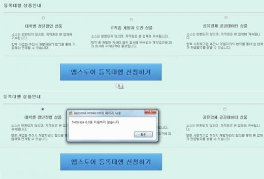 """""""앱스토어 등록대행""""의 """"신청하기"""" 버튼 클릭 결과  News1   김종욱 인턴기자"""