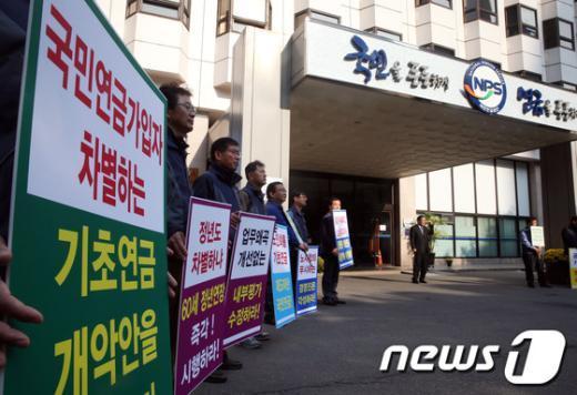 [사진][2013국감] '국민연금 가입자 차별마라!'