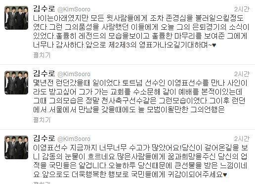 김수로 트위터 캡쳐(@KimSooro)  News1
