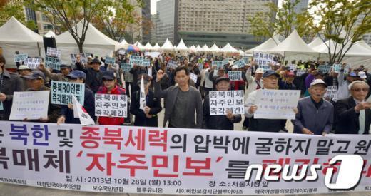 [사진]'서울시는 종북세력 압박에 굴하지 말라'