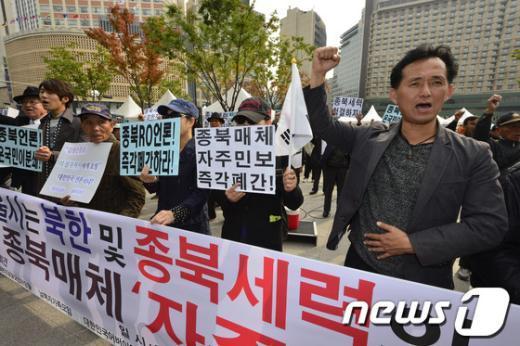 [사진]보수단체회원들의 요구