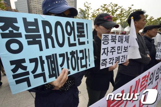 [사진]'종북언론 즉각 폐간하라'
