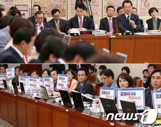 [사진][2013국감] 교과서 논란, '강대강 대치'