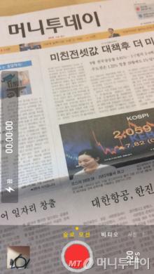 아이폰5S의 새로운 기능 '슬로모션' / 사진=이학렬 기자