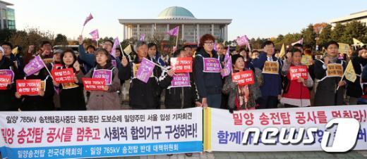[사진]밀양 주민과 함께하는 7.65Km 서울순례