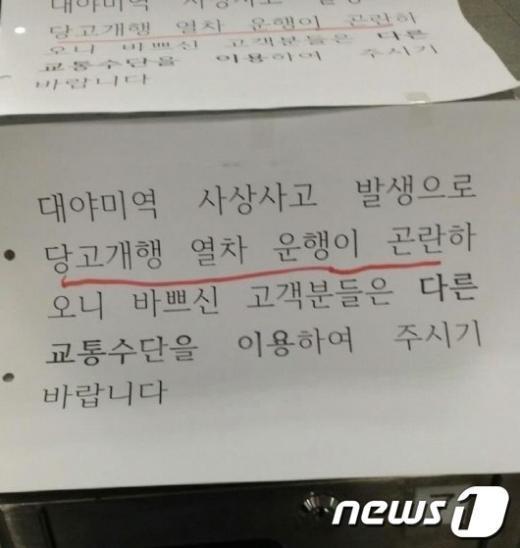 대야미역 사상사고와 열차운행 지연사실을 알리는 안내(사진 트위터) © News1