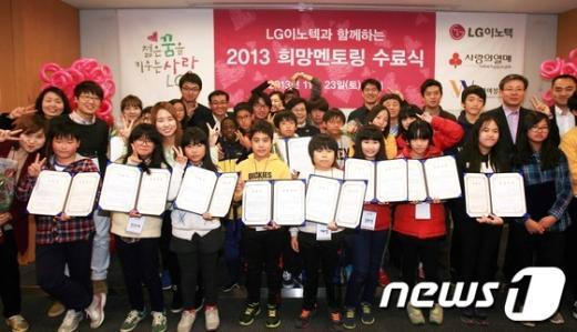 [사진]LG이노텍과 함께하는 '희망멘토링'
