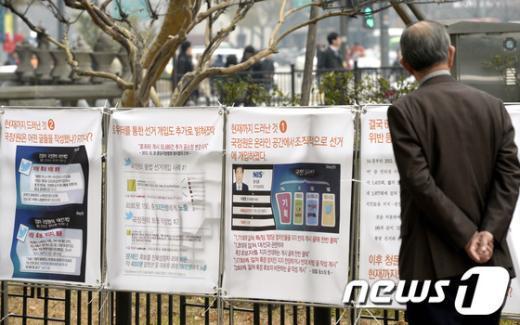 [사진]'국정원 불법 선거개입, 진실은'