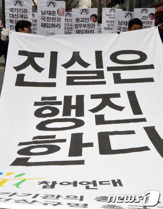 [사진]'진실은 행진한다'