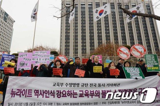 [사진]교육부의 한국사교과서 수정명령 규탄